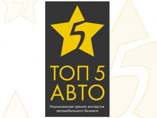 ТОП-5 АВТО